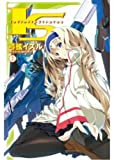 I. S (Infinite Stratos) (02) (Traditional Chinese Edition)