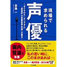 The voice actor whom a director needs: Director talks about a voice actor (Japanese Edition)
