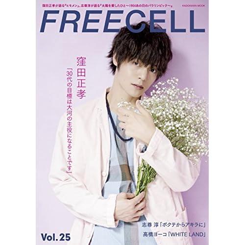 FREECELL Vol.25 表紙画像