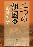 二つの祖国(四)(新潮文庫) (新潮文庫 や 5-48)