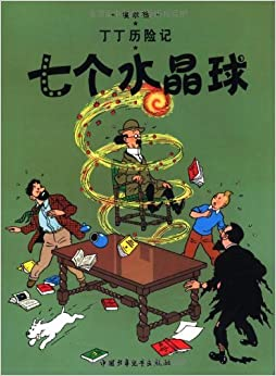 Book The Seven Crystal Balls (The Adventures of Tintin)