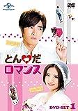[DVD]とんだロマンス DVD-SET1