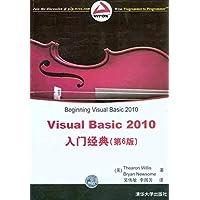 Visual Basic 2010入门经典(第6版)