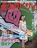 大人のハワイ LUXE vol.38 (別冊家庭画報)