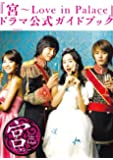 『宮~Love in Palace』ドラマ公式ガイドブック