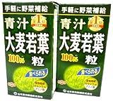 山本漢方(ヤマモトカンポウ) 山本漢方製薬 青汁100%粒