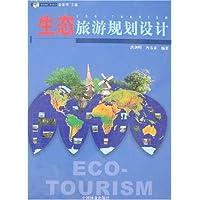 生態旅游規劃設計