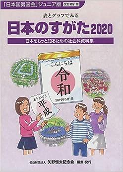 Book's Cover of 日本のすがた 2020ー表とグラフでみる社会科資料集 (「日本国勢図会」ジュニア版) (日本語) 単行本(ソフトカバー) – 2020/3/1