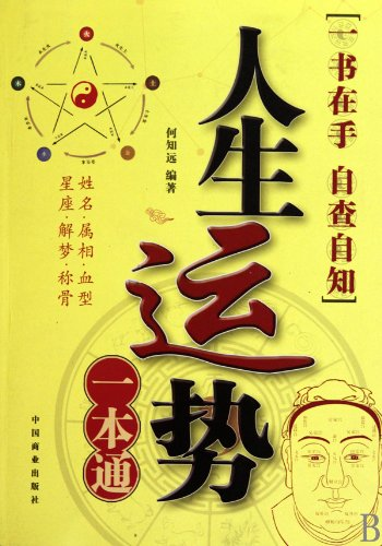 Read Online Note for Life Fortune (He Zhiyuan) (Chinese Edition) ebook