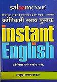 Instant English (Salaam Chaus)