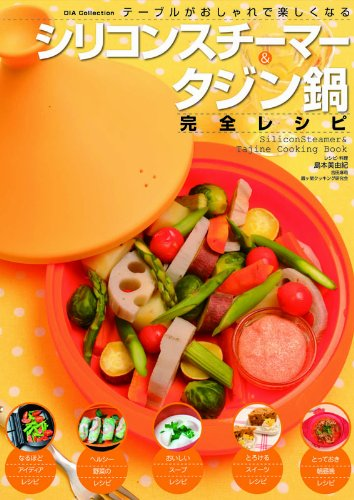 Silicone Steamer & tagine pot full recipe (DIA COLLECTION) (2011) ISBN: 4862144624 [Japanese Import]