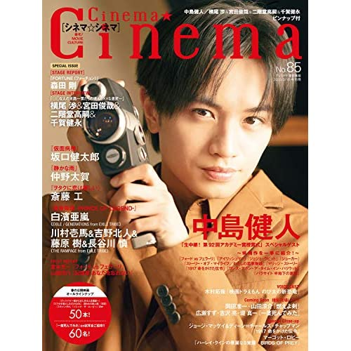 Cinema Cinema No.85 表紙画像