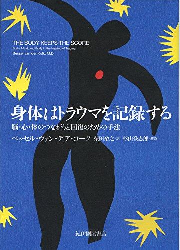 『身体はトラウマを記録する 脳・心・体のつながりと回復のための手法』