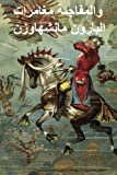 img - for The Surprising Adventures of Baron Munchausen (Arabic edition) book / textbook / text book
