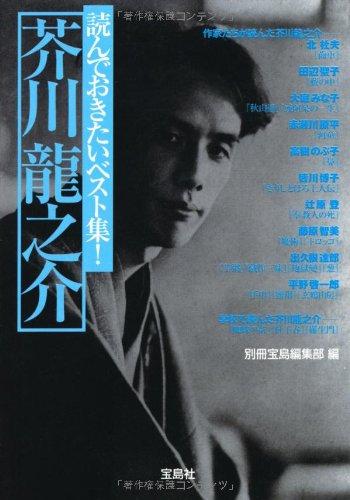 読んでおきたいベスト集! 芥川龍之介 (宝島社文庫)