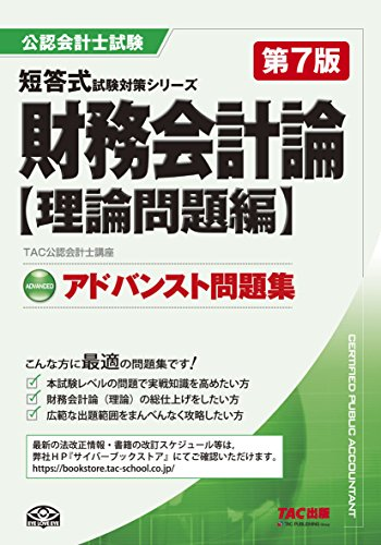 アドバンスト問題集 財務会計論 理論問題編 第7版 (公認会計士 短答式試験対策シリーズ)