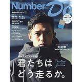 Number Do 2018年Vol.31 小さい表紙画像