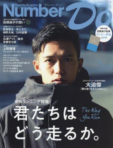 Number Do 2018年Vol.31 大きい表紙画像