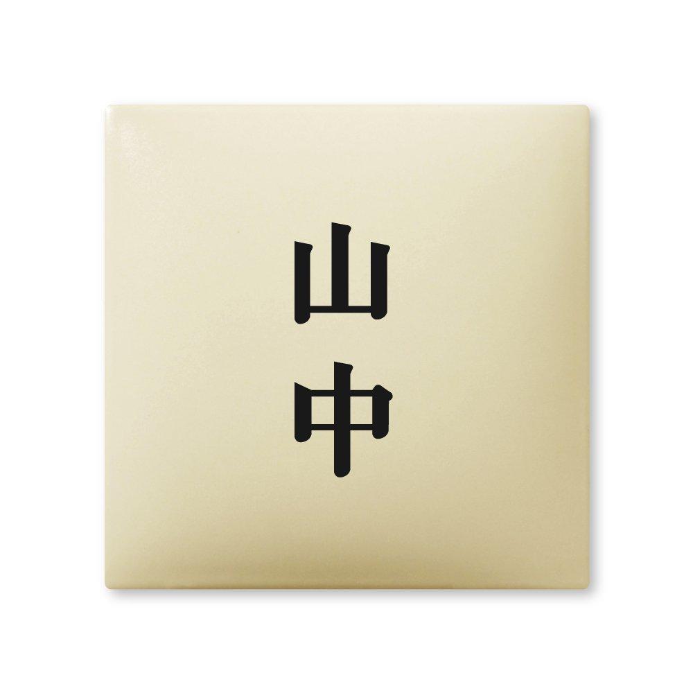 丸三タカギ 彫り込み済表札 【 山中 】 完成品 アークタイル AR-1-2-2-山中   B00RFAMR6I