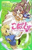 Kobato. Wish of only one (2) (Kadokawa Bunko Tsubasa) (2010) ISBN: 404631110X [Japanese Import]