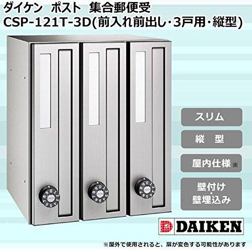 ダイケン ポスト ポステック(R) 集合郵便受 CSP-121T-3D(前入れ前出し3戸用縦型) B06X4115XK 17300