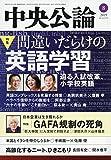 中央公論 2019年 08 月号 [雑誌]