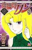 傀儡師リン 9 (ボニータコミックス)