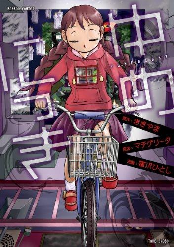 ゆめにっき (バンブーコミックス)