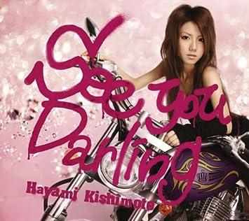 Amazon | See you Darling | 岸本早未, Hayami Kishimoto, NAKEDGRUN ...