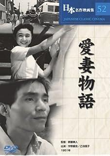 Amazon   愛妻物語 [DVD] -映画