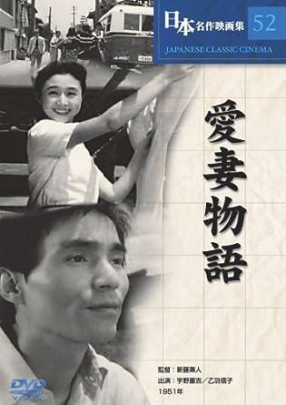 Amazon | 愛妻物語 [DVD] COS-05...