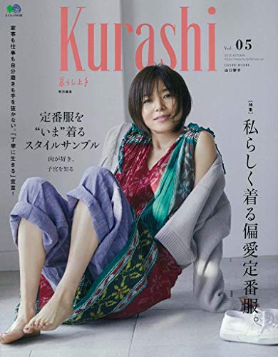 Kurashi 最新号 表紙画像