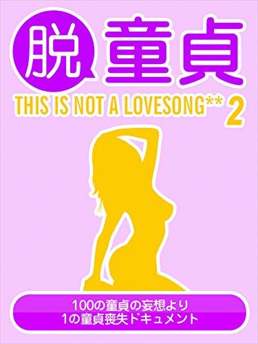 脱童貞 THIS IS NOT A LOVESONG** 2 (Japanese Edition)