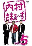 内村さまぁ~ず vol.5 [DVD]