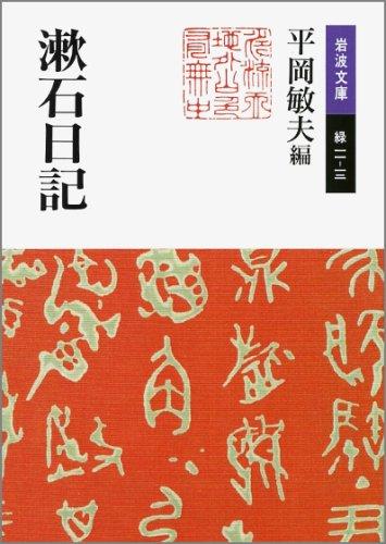 漱石日記 (岩波文庫)