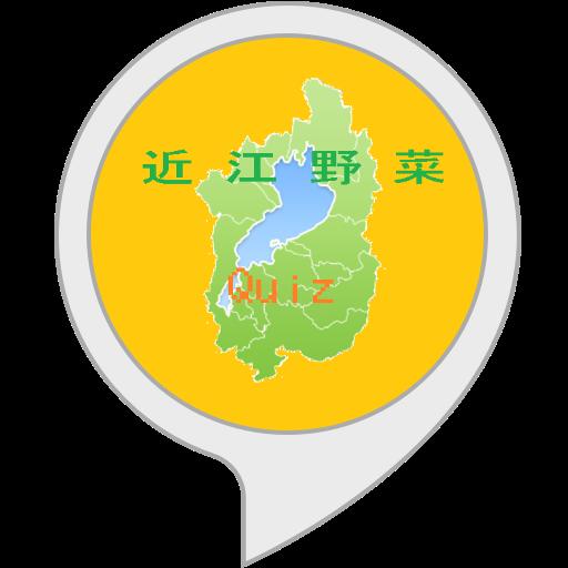 近江野菜クイズ
