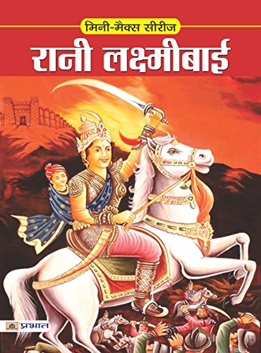amazon com rani laxmi bai hindi edition ebook kapil kindle store