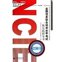 全国信息安全技术水平考试一级实践指导书