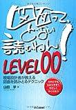 図面って、どない読むねん! LEVEL00―現場設計者が教える図面を読みとるテクニック