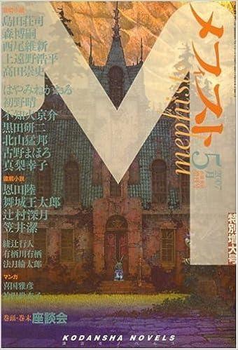 メフィスト 2007年 05月号 [雑誌...