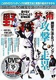 DVD付 野球技術(練習方法 &攻撃と走塁編)