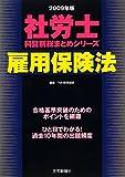 社労士科目別総まとめシリーズ 雇用保険法〈2009年版〉