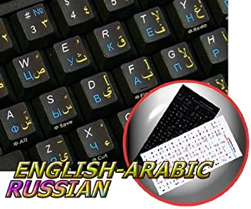 Árabe cirílico ruso Inglés pegatinas de teclado no transparentes sobre fondo negro: Amazon.es: Electrónica