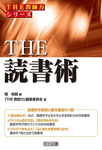THE 読書術 (「THE 教師力」シリーズ)