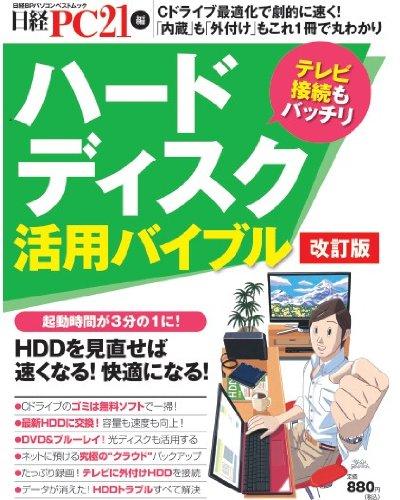 Read Online Hādo disuku katsuyō baiburu : naizō mo sotozuke mo kore issatsu de maruwakari ebook