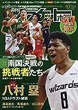 月刊バスケットボール 2019年 09 月号 [雑誌]