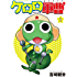 ケロロ軍曹(1) (角川コミックス・エース)