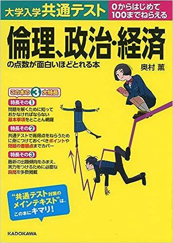 Book's Cover of 大学入学共通テスト 倫理、政治・経済の点数が面白いほどとれる本 (日本語) 単行本 – 2020/6/12
