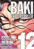 グラップラー刃牙完全版 12―BAKI THE GRAPPLER (少年チャンピオン・コミックス)
