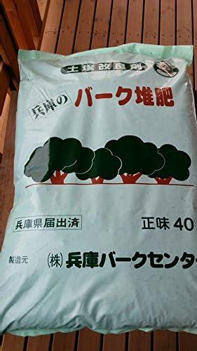 兵庫のバーク堆肥 植栽・園芸用 120Lセット(40L×3袋)
